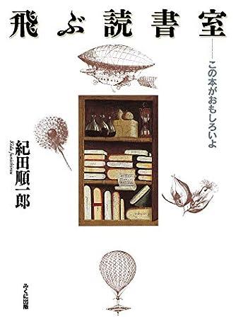 飛ぶ読書室 (進学レーダーBooks)