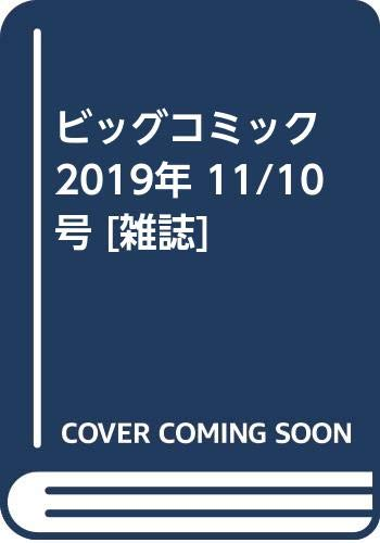 ビッグコミック 2019年 11/10 号 [雑誌]