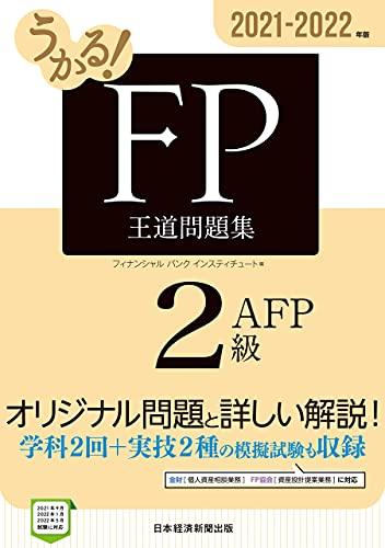 うかる! FP2級・AFP 王道問題集 2021-2022年版 (日本経済新聞出版)