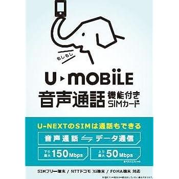 U-NEXT U-mobile 通話プラスパッケージ(SIMなし) UMVPLUS-PK
