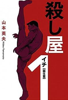 [山本英夫]の殺し屋1(イチ)誕生編