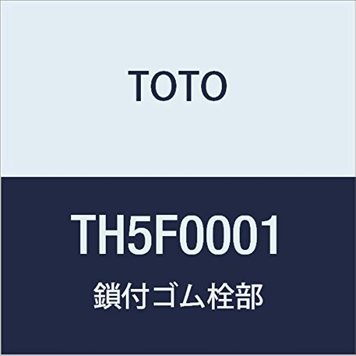 構成偽造移動TOTO 鎖付ゴム栓部 TH5F0001