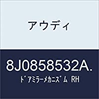 アウディ ドアミラーメカニズム RH 8J0858532A.