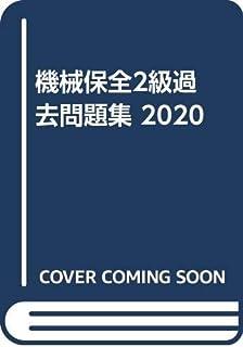 技能検定 機械保全2級過去問題集〈2020〉