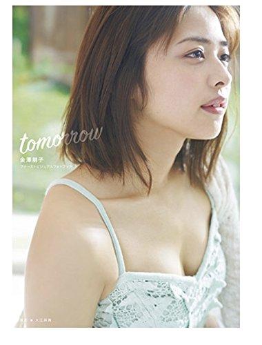 Juice=Juice 金澤朋子 ファーストビジュアルフォトブック「tomorrow」