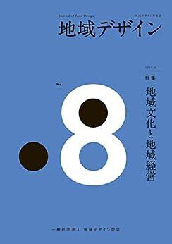 [地域デザイン学会]の地域デザイン No.8