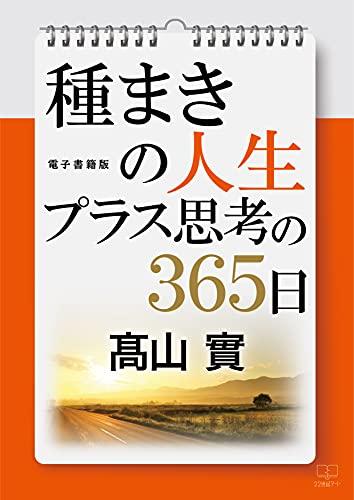 種まきの人生 : プラス思考の365日【電子書籍版】(22世紀アート)