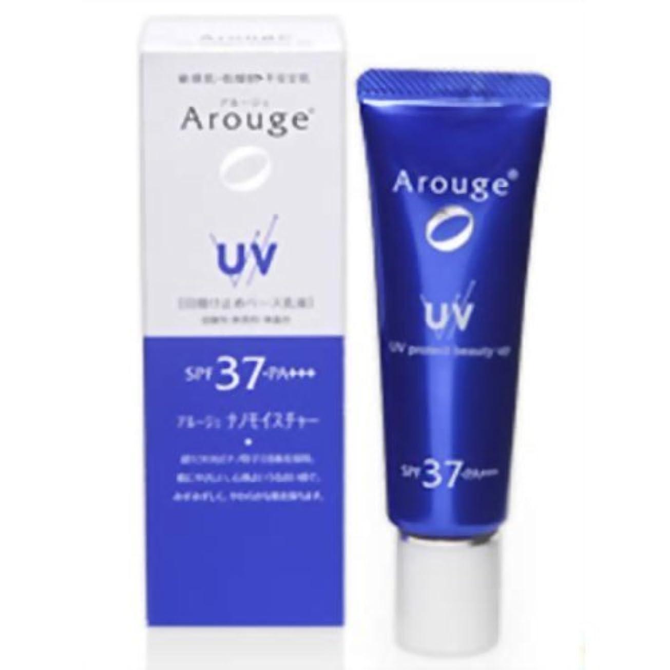 ストラッププール広くアルージェ UVプロテクトビューティーアップ 25g