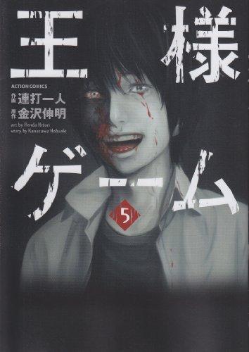 王様ゲーム(5) (アクションコミックス)