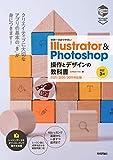 世界一わかりやすい Illustrator & Photoshop 操作とデザインの教科書 [改訂3版] 世界一わかりやすい教科書