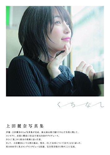 上田麗奈写真集「くちなし」 (B.L.T.MOOK)