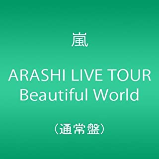 ARASHI LIVE TOUR Beautiful World(通常盤)