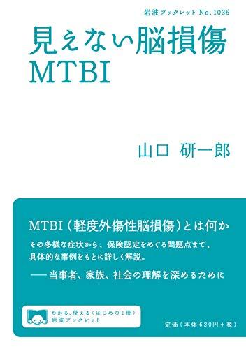 見えない脳損傷MTBI (岩波ブックレット)の詳細を見る