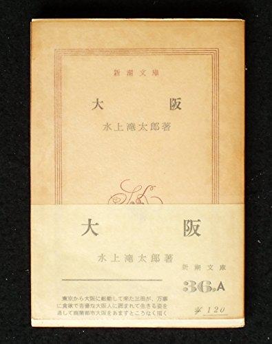 大阪 (1948年) (新潮文庫)の詳細を見る