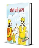 CHORI KI SAJA (hindi)