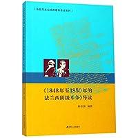 1848年至1850年的法兰西阶级斗争导读/马克思主义经典著作导读系列
