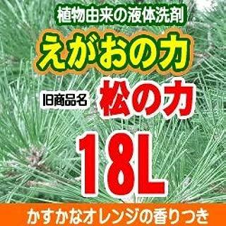 えがおの力■旧商品名:松の力 植物由来液体石けん濃縮タイプ18L【かすかなオレンジの香り】
