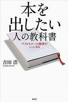[吉田浩]の本を出したい人の教科書 ベストセラーの秘密がここにある