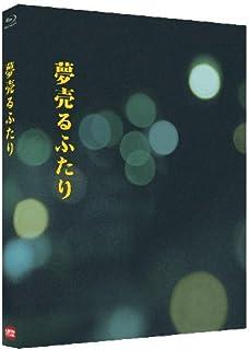 夢売るふたり [特装版] [Blu-ray]