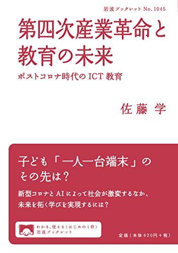 第四次産業革命と教育の未来: ポストコロナ時代のICT教育 (岩波ブックレット NO. 1045)