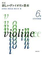 新版 新しいヴァイオリン教本 6巻 ピアノ伴奏譜
