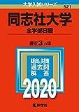 同志社大学(全学部日程) (2020年版大学入試シリーズ)