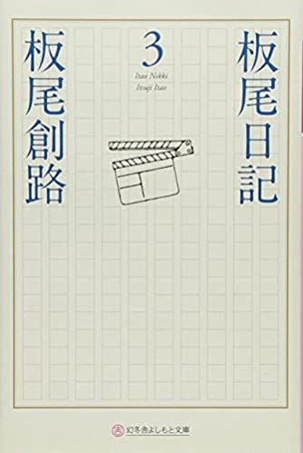 板尾日記3 (幻冬舎よしもと文庫)