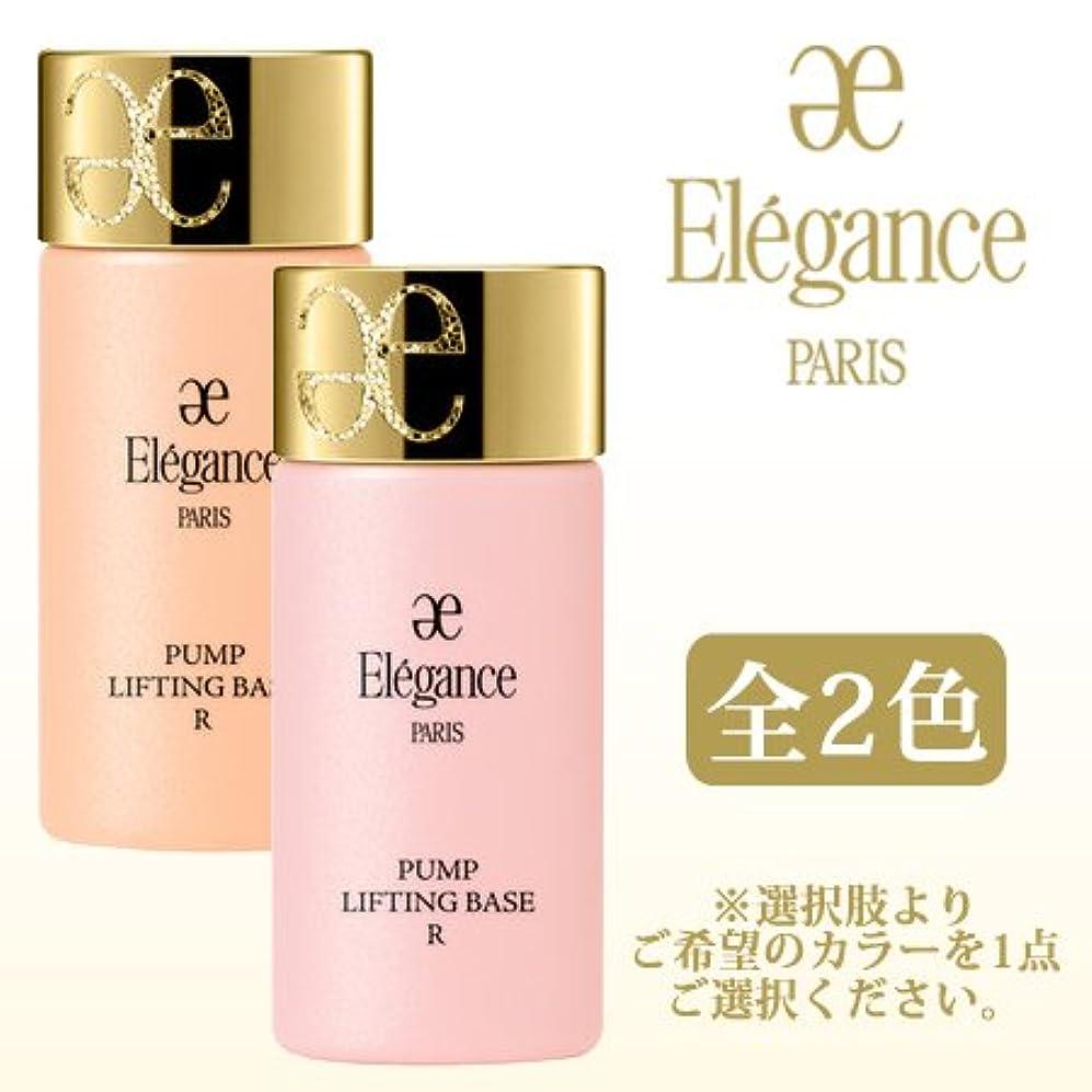 不要満たす入るエレガンス パンプリフティング ベース R 30ml-ELEGANCE- BE900