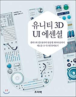 Unity 3D UI Essential (Korean Edition)