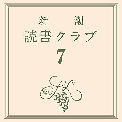 『新潮読書クラブ 第七回 太宰治『人間失格』 』のカバーアート