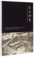 The Japanese Instrument of Surrender (September 9, 1945) (Chinese Edition)