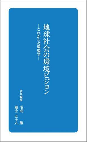 地球社会の環境ビジョン ―これからの環境学― (日学新書3)
