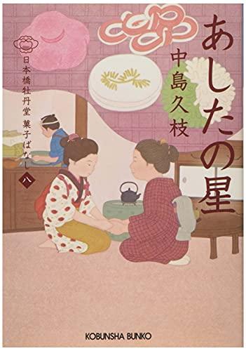 あしたの星 (日本橋牡丹堂菓子ばなし(八))
