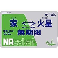 爆笑目隠しシールシリーズ 「Nasaka 家⇔火星シール」 おもしろ 雑貨 ネタ 目立ちアイテム Suica ICカードステッカー 定期券 個人情報保護 シール ステッカー