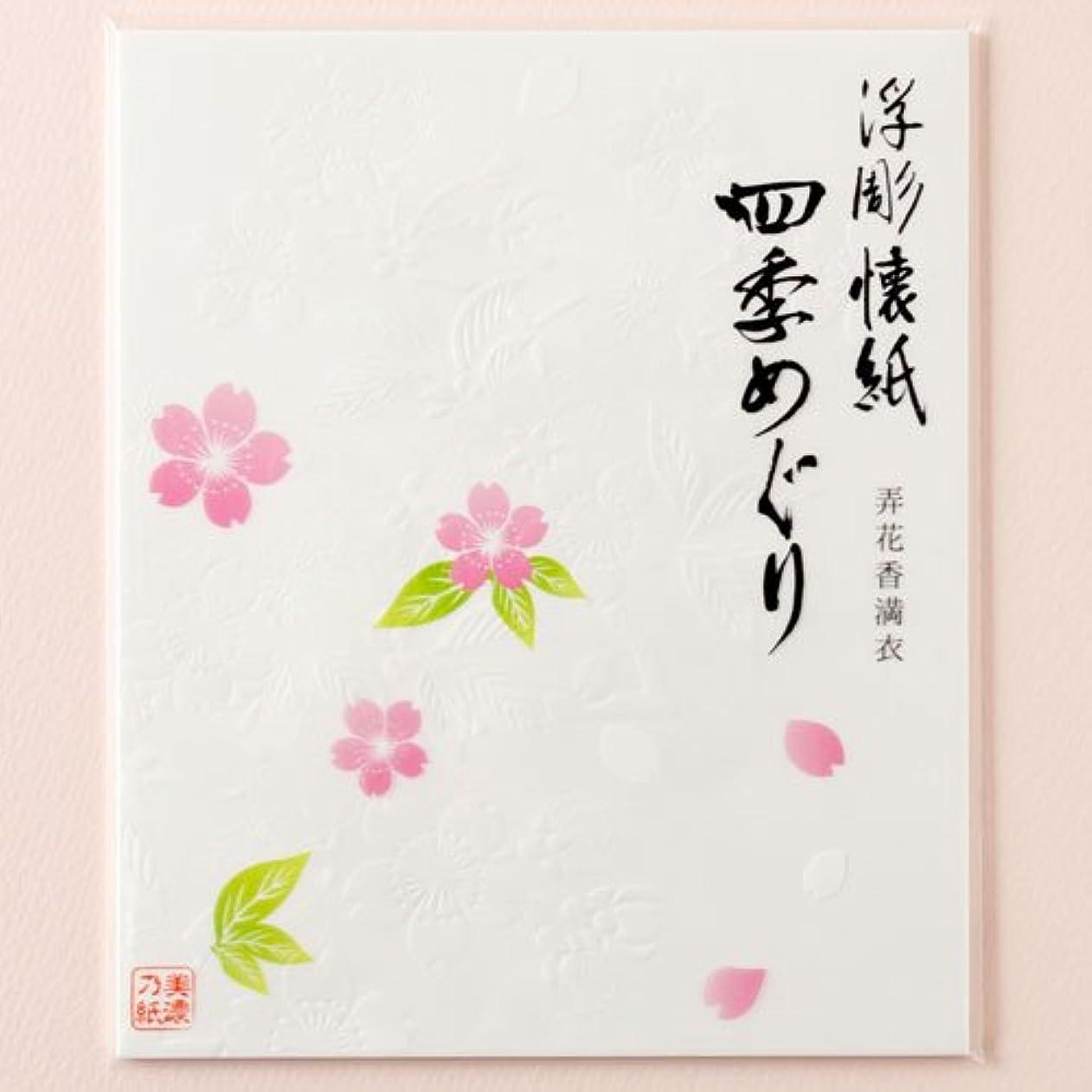 ジャングル非常に怒っていますあさり浮彫懐紙四季めぐり春?さくら30枚入り美濃和紙Relief kaishi, Mino washi