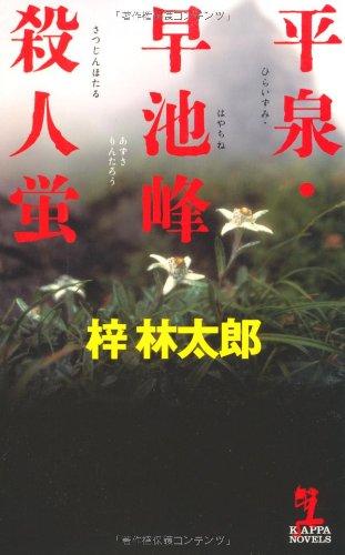 平泉・早池峰殺人蛍 (カッパ・ノベルス)の詳細を見る