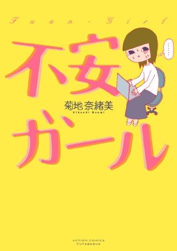 不安ガール (アクションコミックス(月刊アクション))の詳細を見る