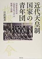 近代天皇制国家の青年団ー山形県及位村「塩根川向上会」の組織と活動