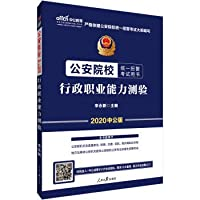 Zhonggong Education 2020 Public Security College Unified Police Examination Textbook: Administrative Professional Ability Test(Chinese Edition)