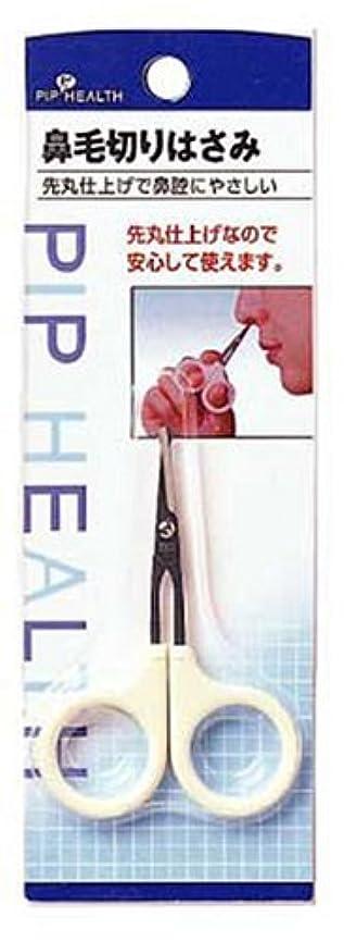 実験室ほうき開梱P! H040 鼻毛切りはさみ