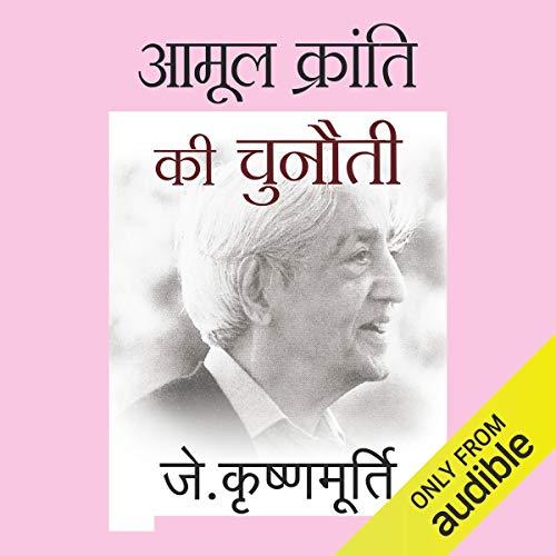 Aamool Kranti Ki Chunauti [Radical Revolution Is the Key Challenge] cover art