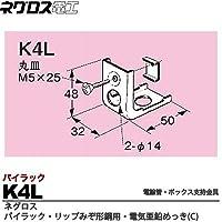 【ネグロス電工】パイラック リップみぞ形鋼用電線管ボックス支持金具 電気亜鉛めっき(C)  販売単位:1個 K4L