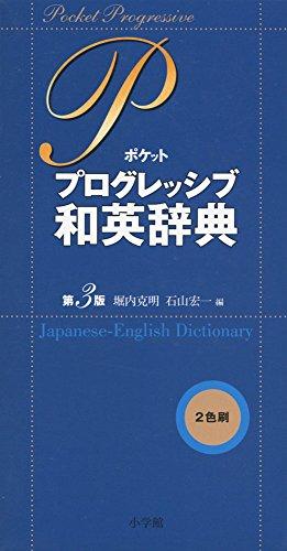 小学館『ポケット プログレッシブ和英辞典 第3版』