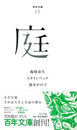 (015)庭 (百年文庫)