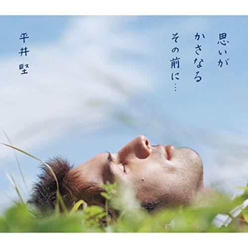 【平井堅の泣ける曲おすすめ人気ランキングベスト10】涙が止まらなくなる名曲の数々を紹介!歌詞あり! の画像