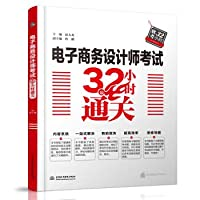 E-Commerce Designer exam 32 hours clearance(Chinese Edition)
