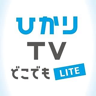 ひかりTVどこでもLITE(テレビサービスリモート視聴用)