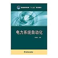 Higher education Twelfth Five-Year Plan materials: Power Systems(Chinese Edition)