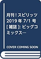 月刊!スピリッツ 2019年 7/1 号 [雑誌]: ビッグコミックスピリッツ 増刊