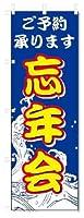 のぼり のぼり旗 忘年会 新年会 (W600×H1800)